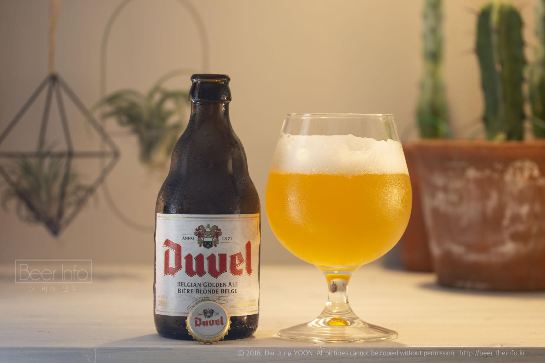 듀벨(듀블) Duvel